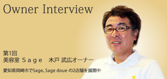 第1回 美容室 Sage 木戸 武広 オーナー